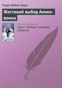 Обложка книги  - Жестокий выбор Аники-воина