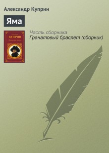 Обложка книги  - Яма