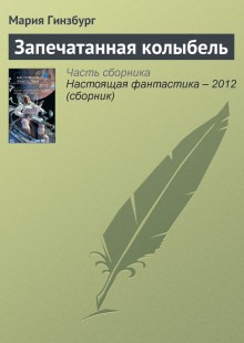 Обложка книги  - Запечатанная колыбель