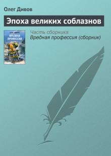 Обложка книги  - Эпоха великих соблазнов