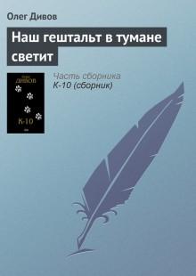 Обложка книги  - Наш гештальт в тумане светит