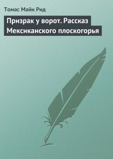 Обложка книги  - Призрак у ворот. Рассказ Мексиканского плоскогорья