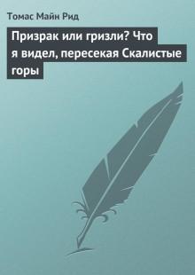 Обложка книги  - Призрак или гризли? Что я видел, пересекая Скалистые горы
