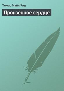 Обложка книги  - Пронзенное сердце