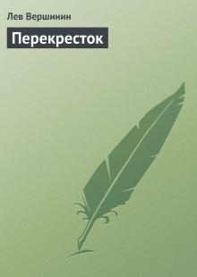 Обложка книги  - Перекресток