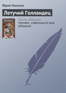 Обложка книги  - Летучий Голландец