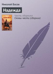 Обложка книги  - Надежда