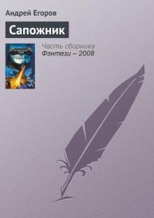 Обложка книги  - Сапожник