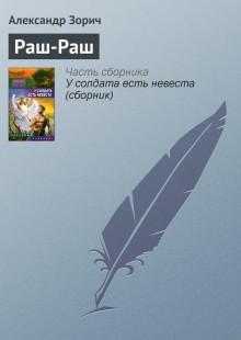 Обложка книги  - Раш-Раш