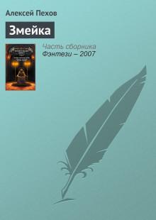 Обложка книги  - Змейка