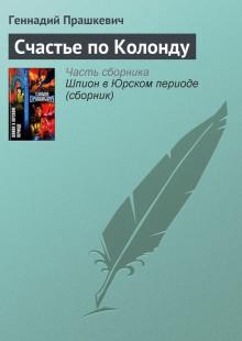 Обложка книги  - Счастье по Колонду