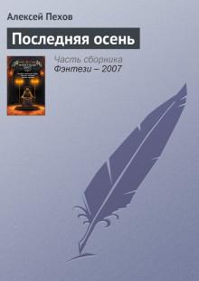 Обложка книги  - Последняя осень