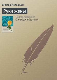 Обложка книги  - Руки жены