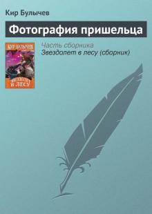Обложка книги  - Фотография пришельца
