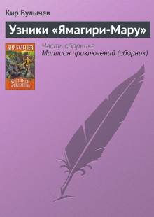 Обложка книги  - Узники «Ямагири-Мару»