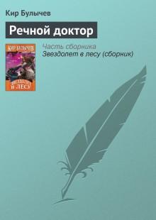 Обложка книги  - Речной доктор