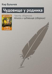 Обложка книги  - Чудовище у родника