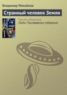 Обложка книги  - Странный человек Земли