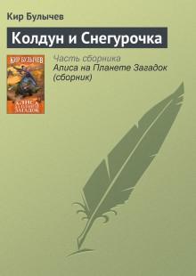 Обложка книги  - Колдун и Снегурочка