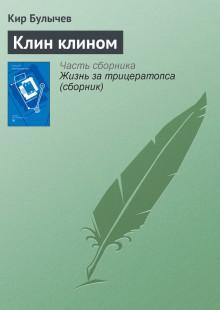 Обложка книги  - Клин клином