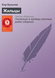Обложка книги  - Жильцы
