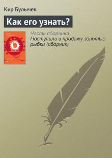Обложка книги  - Как его узнать?