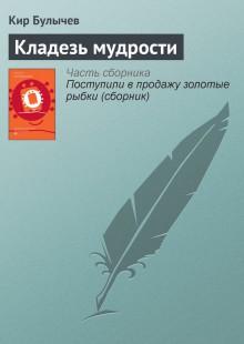 Обложка книги  - Кладезь мудрости