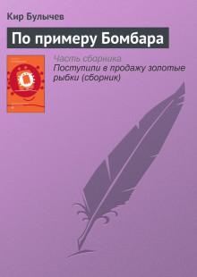 Обложка книги  - По примеру Бомбара