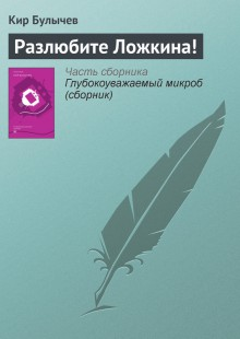 Обложка книги  - Разлюбите Ложкина!