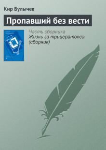 Обложка книги  - Пропавший без вести