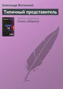 Обложка книги  - Типичный представитель