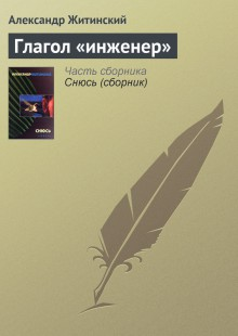 Обложка книги  - Глагол «инженер»