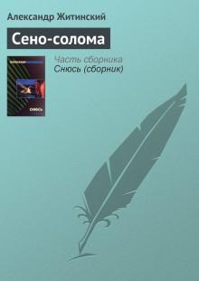 Обложка книги  - Сено-солома