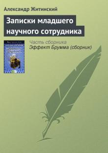 Обложка книги  - Записки младшего научного сотрудника