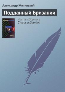 Обложка книги  - Подданный Бризании