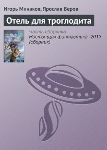 Обложка книги  - Отель для троглодита
