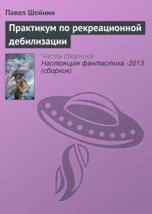 Обложка книги  - Практикум по рекреационной дебилизации