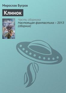 Обложка книги  - Клинок