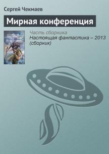 Обложка книги  - Мирная конференция