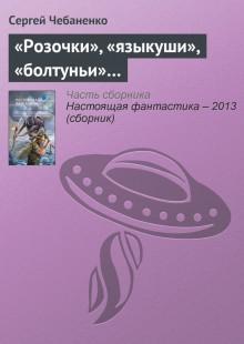 Обложка книги  - «Розочки», «языкуши», «болтуньи»…