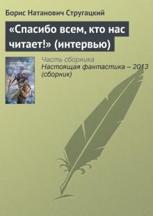 Обложка книги  - «Спасибо всем, кто нас читает!» (интервью)