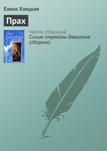 Обложка книги  - Прах