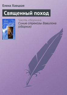 Обложка книги  - Священный поход