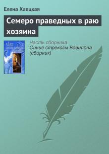 Обложка книги  - Семеро праведных в раю хозяина