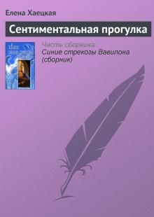 Обложка книги  - Сентиментальная прогулка