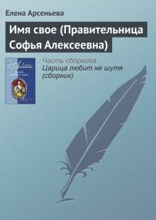 Обложка книги  - Имя свое (Правительница Софья Алексеевна)