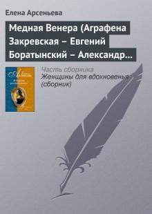 Обложка книги  - Медная Венера (Аграфена Закревская – Евгений Боратынский – Александр Пушкин)