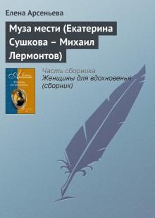 Обложка книги  - Муза мести (Екатерина Сушкова – Михаил Лермонтов)