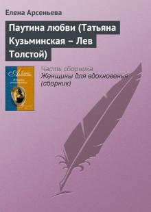 Обложка книги  - Паутина любви (Татьяна Кузьминская – Лев Толстой)
