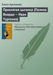 Обложка книги  - Проклятая цыганка (Полина Виардо – Иван Тургенев)